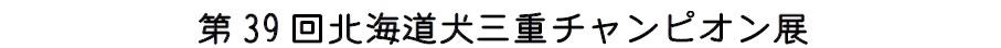 201611三重CH展-01