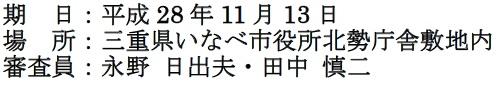 201611三重CH展-03
