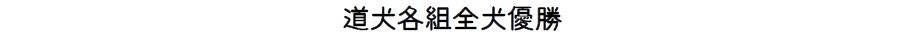 201611三重CH展-06