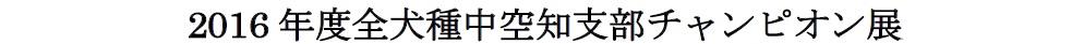 20161009中空知成績-01