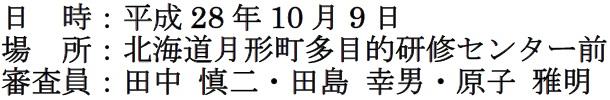 20161009中空知成績-02