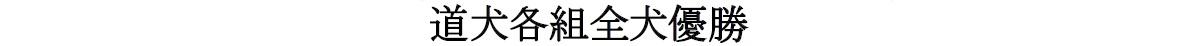 20161009中空知成績-03