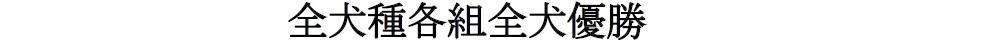 20161009中空知成績-08