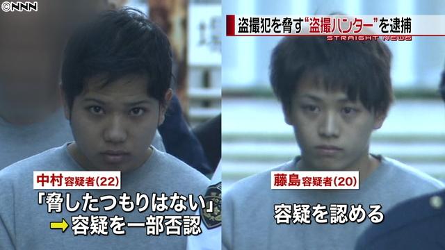中村将士容疑者と藤島亮馬容疑者