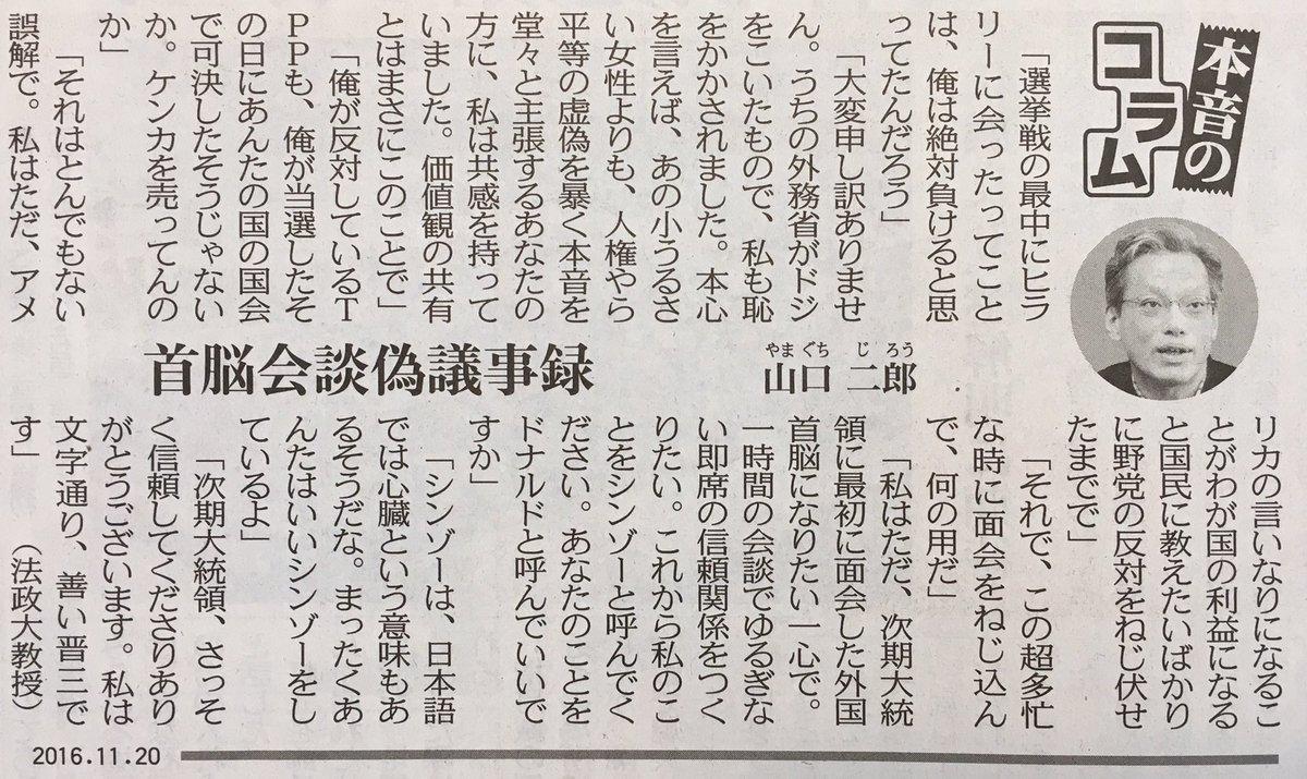 山口二郎が書いた「安倍を痛烈に皮肉った今年最優秀作の記事」がこちら