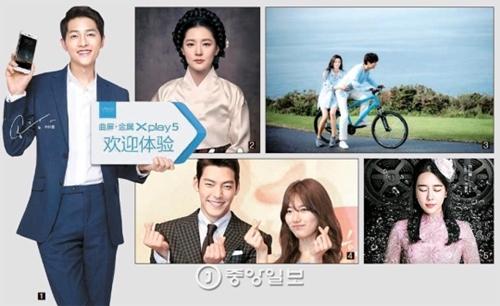 中国、「限韓令」を全面適用…チョン・ジヒョンのドラマ、ソン・ジュンギ広告も「禁止」