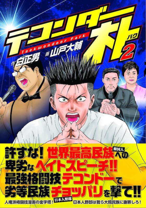 さいきょうかくとうぎテコンドーで劣等民族チョッパリげきは 『テコンダー朴』第2巻が2017年1月20日に発売決定!
