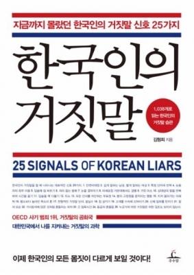 「韓国人の嘘」/キム・ヒョンヒ著