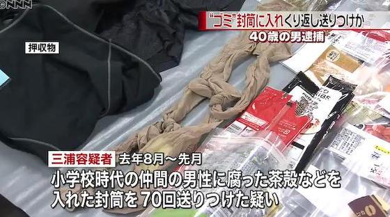 いじめ恨み「汚物」送り付け=条例違反容疑、40歳男逮捕―警視庁