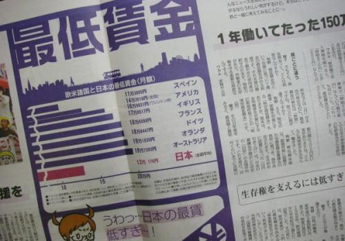 共産党「最低賃金上げろ」→ しんぶん赤旗の配達、時給換算で120円
