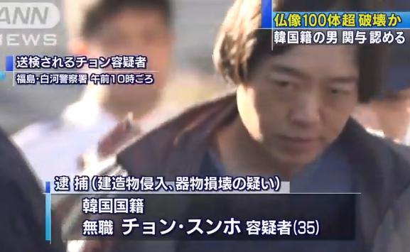 100体超の仏像破壊 韓国籍で無職のチョン容疑者が関与認める