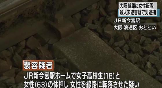 JR新今宮駅でのホーム突き落とし事件、朝鮮籍の中川晃大・本名裴晃大容疑者(28)を殺人未遂容疑で逮捕