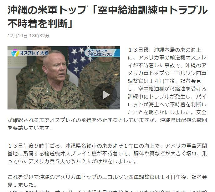 オスプレイ事故でデマ、「朝日新聞が意図的な誤訳」にソースはなし 米軍司令官「感謝されるべき」発言