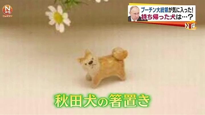プーチン大統領、秋田犬の箸置きが気に入り持ち帰る