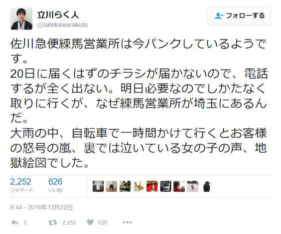 佐川急便 パンク アルバイト 人材 物流