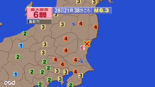 地震 茨城 気象情報