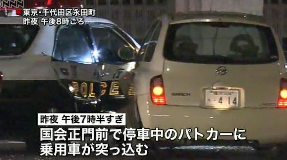 国会議事堂 テロ 車 突入 パヨク