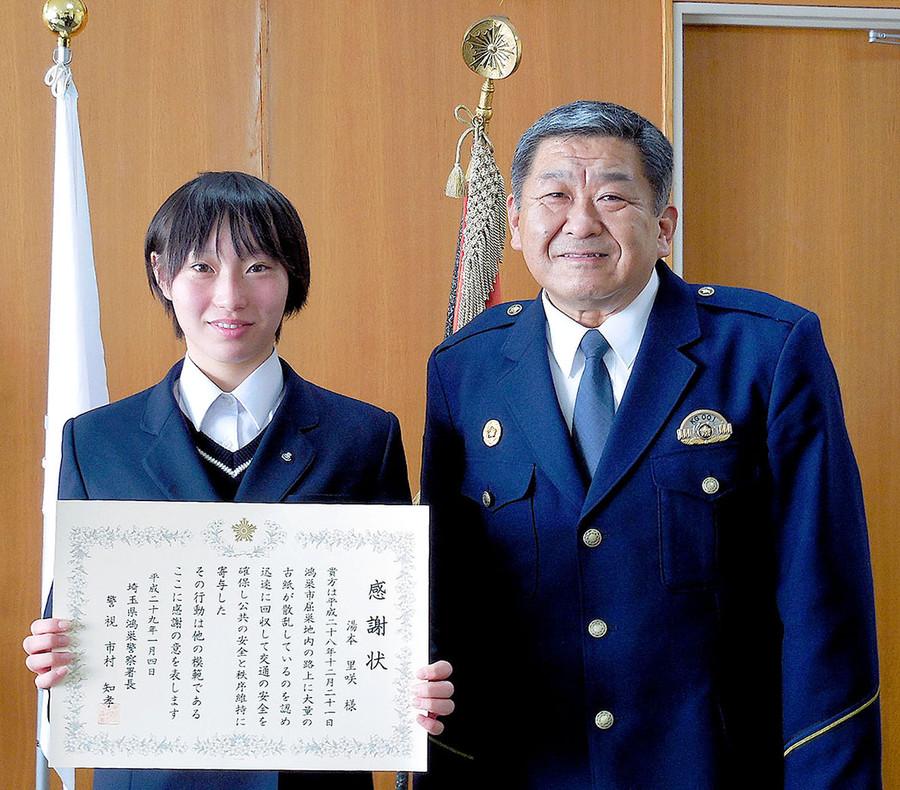 善行 女子高生 埼玉 県立鴻巣高校 感謝状 鴻巣署