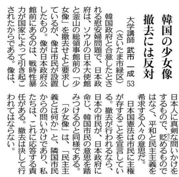 東京新聞 武市一成 慰安婦像 パヨク 市民 韓国 民団 朝鮮総連 ウィーン条約 最終的且つ不可逆的な解決