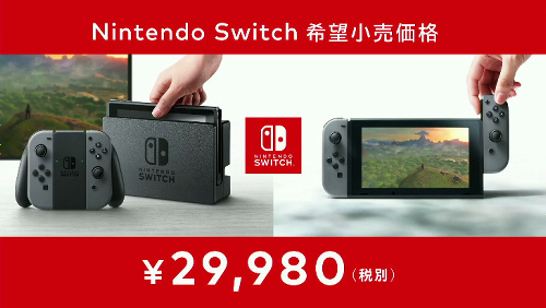 任天堂 NintendoSwitch