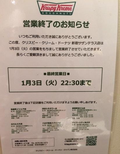 ドーナッツ クリスピー・クリーム・ドーナツ 新宿サザンテラス店 流行 ステマ 韓国
