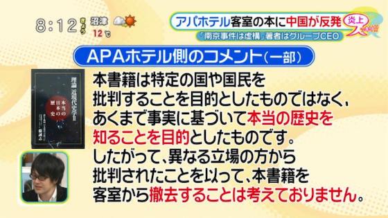 宇野常寛 スッキリ 日本テレビ アパホテル 歴史修正主義 陰謀史観 南京事件