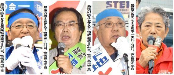 宮古島市長選挙 陸上自衛隊 下地敏彦 翁長雄志