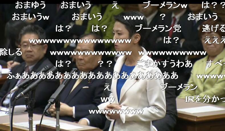 民進党・蓮舫代表「安倍首相は息をするようにウソをつく」