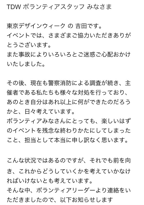 木製ジャングルジム火災事故を起こした東京デザインウィーク、華やかな忘年会を企画し炎上