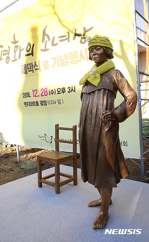 韓国 慰安婦像 追軍売春婦 最終的且つ不可逆的な解決