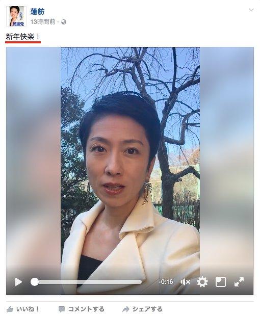 蓮舫 民進党 謝蓮舫 顔芸 国籍 二重国籍 公職選挙法 経歴詐称 国籍法 新年快楽