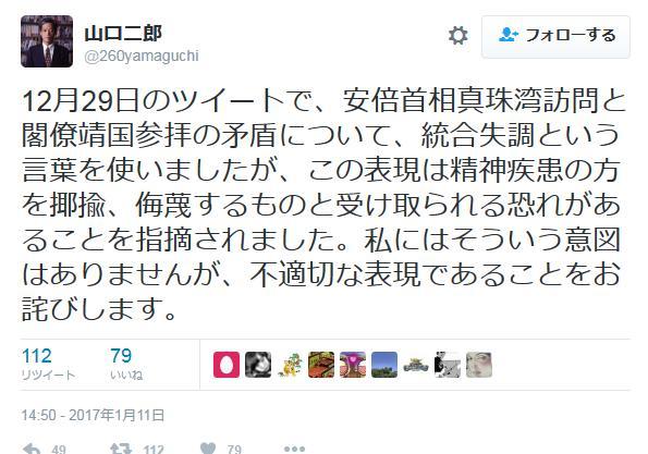 山口二郎 障害者 ヘイトスピーチ 安倍首相 怨念 法政大学 北海道大学 トカゲのおっさん