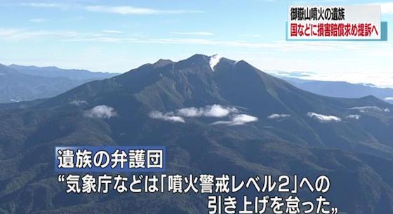 御嶽山 噴火 提訴 噴火予知