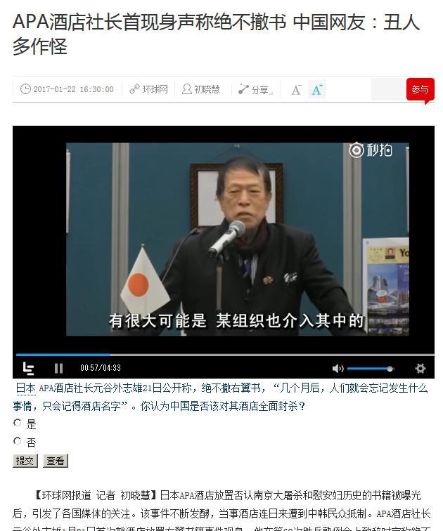アパホテル 藤誠志 理論近現代史学II 中国人 微博 南京事件 元谷外志雄