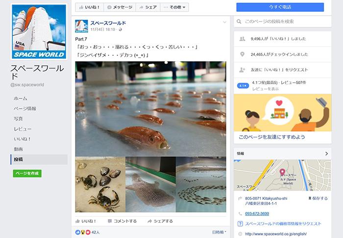 北九州・スペースワールド5000匹の魚を氷漬けにしたアイスリンクに非難の声