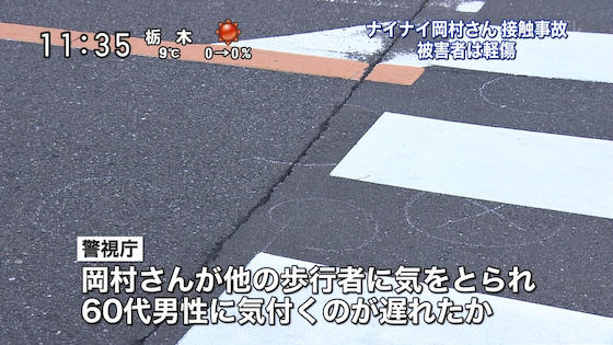 岡村隆史 ナイナイ 交通事故 右折 歩行者