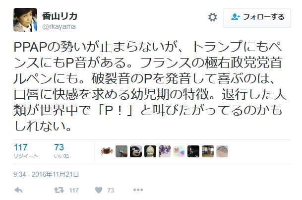 香山リカ(立教大教授)「トランプのP、フランスのルペンのP。幼児期に退行した人類がPと叫びたがってるのかもしれない」