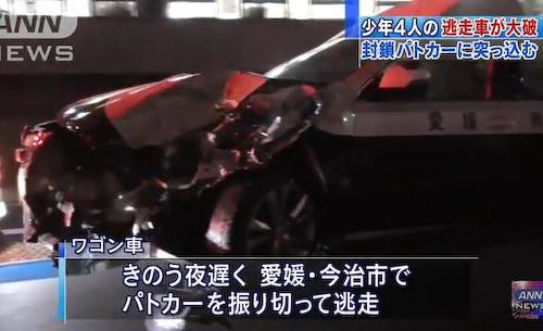 盗難届の出ていたワゴン車に少年4人が乗り逃走→ 道路を封鎖していたパトカー2台に突っ込んで大破 - 愛媛・松山