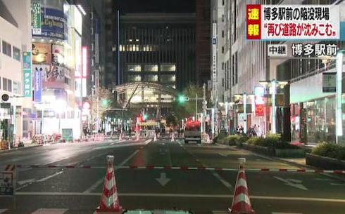 博多駅前 「再び道路沈み込む」と通報 通行止めに