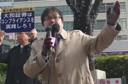 日本第一党・桜井誠氏、大和証券本店前で抗議活動 「大和証券ダイレクト企画部部長がしばき隊構成員!コンプライアンスを謳い反社会的勢力と手を握ることが正しいのかどうか大和証券側に尋ねたい」