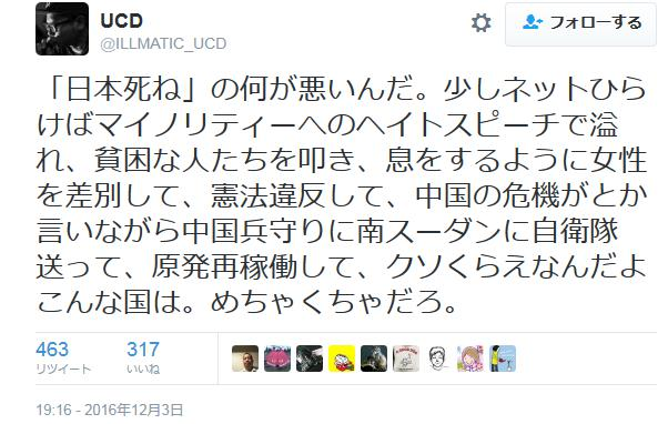 SEALDs牛田「つるの剛士ムカつくわ。日本氏ねの何が悪いんだ、クソくらえなんだよこんな国は」