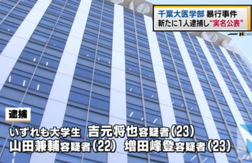 千葉大医学部生3人の実名公表、新たに医師逮捕