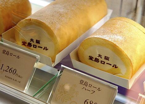 堂島ロール ロールケーキ 金美花 モンシェール 有田逸郎 パクリ ホテルアンビエント堂島