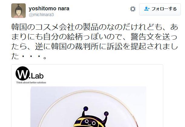 奈良美智 韓国 パクリ パクられ コスメ ポップアート W.Lab 著作権 韓国起源説