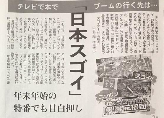 日本 東京新聞 日本ヘイト 報道の自由度ランキング