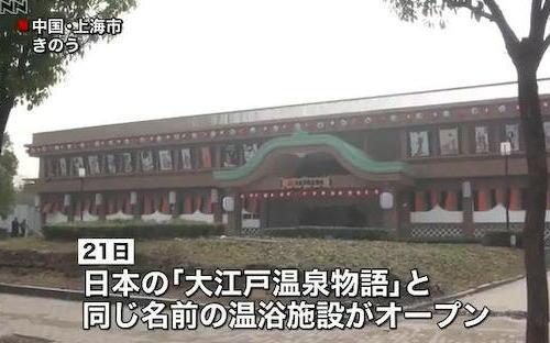大江戸温泉物語 温泉 上海 パクリ 契約 チャイナリスク