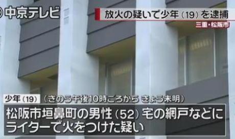 いじめ 放火 三重 松坂