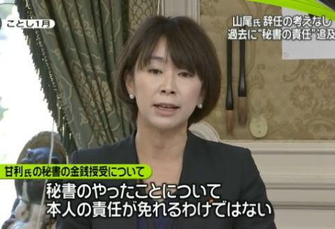 民進党 山尾志桜里 ガソリン プリカ 秘書 コーヒー 不正請求 日本史ね
