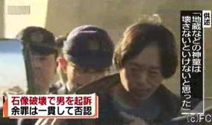 仏像 地蔵 破壊 韓国籍 チョンスンホ 泉崎村 稲荷神社 狐 プロ被害者