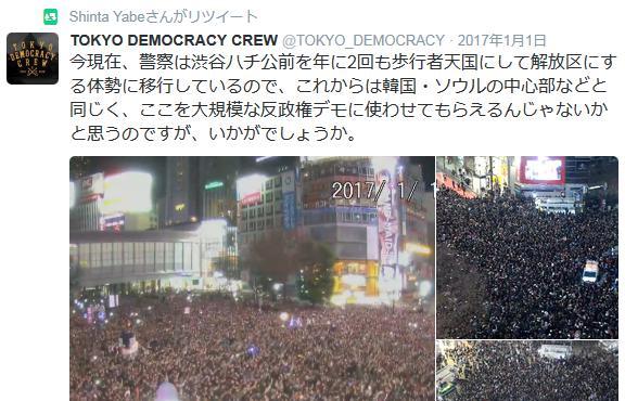 しばき隊 パヨク SEALDs 渋谷 ハチ公前 デモ